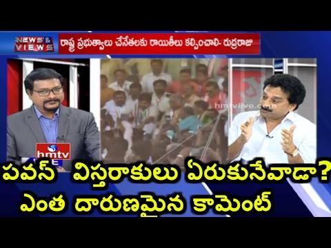 Debate On Pawan Kalyan Speech at Handloom Weavers Satyagraha Deeksha | News & Views | HMTV