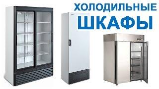 холодильный шкаф - Холторг - купить холодильный шкаф(, 2015-05-09T23:17:39.000Z)