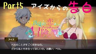 [ダンメモ]アイズから告白!?レフィーヤも! 真夏の恋の冒険譚!!!Part5
