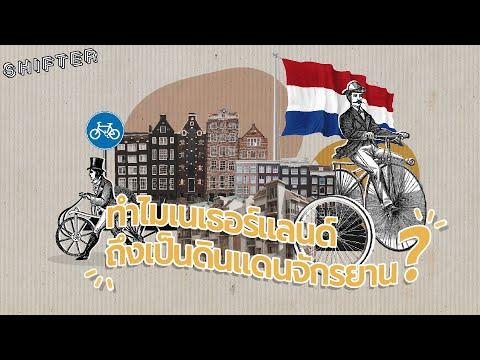 ทำไมเนเธอร์แลนด์ ถึงเป็นดินแดนจักรยาน?