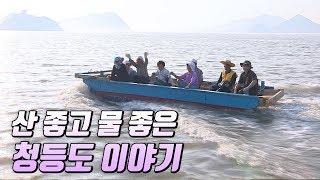 거북손, 미역, 갑오징어가 풍부한 섬, 진도 청등도 [Korea Island]