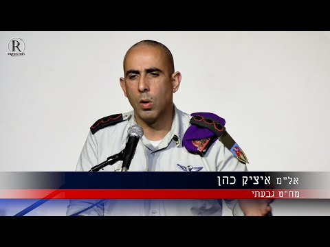 """אל""""מ איציק כהן  – הדר גולדין – חיסול מוחמד אבו שמאלה – מנהיגות"""