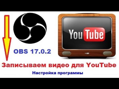 Программа для записи стримов-видео с экрана youtube.