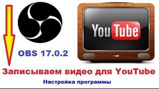 OBS 17. 0. 2 Записываем видео для YouTube (настройка программы)(Скачать здесь: https://obsproject.com Open Broadcaster Software(OBS) – мощная программа для захвата видео и трансляции различного..., 2017-02-04T14:26:41.000Z)