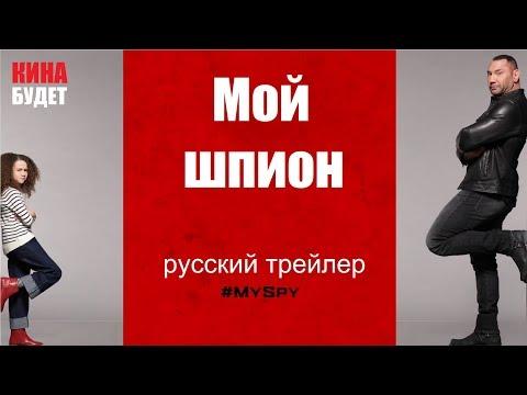 Мой шпион (My Spy) 2019 Русский трейлер Озвучка КИНА БУДЕТ