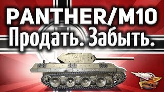 Panther/M10 - Танк апнули. Стал клёвым (нет) - Гайд