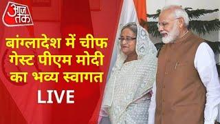 PM Modi in Bangladesh LIVE: पीएम मोदी का बांग्लादेश दौरा Live | PM Sheikh Hasina | Aaj Tak Live