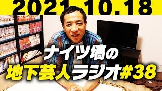 地下芸人ラジオ