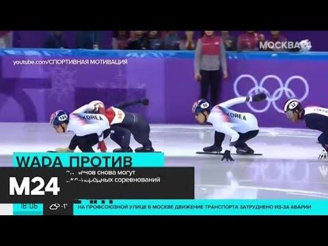 Российских спортсменов могут отстранить от международных соревнований - Москва 24