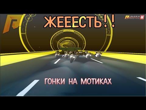 [RADMIR RP] Гонки на мотоциклах!? l МП от лица администратора