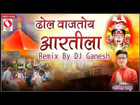 Dhol Vajtay Aartila - DJ Song Marathi - New Koligeet Hit Song 2016.