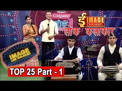 Image Lok Kalakar | Top 25 Part- 1 | इमेज लोक कलाकार उत्कृष्ट २५ | Image Channel