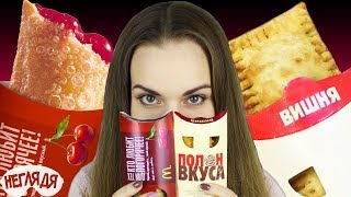 """НЕГЛЯДЯ"" Пирожок с вишней: Макдоналдс или Бургер Кинг"