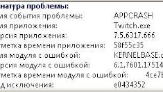 Прекращена работа программы kernelbase.dll