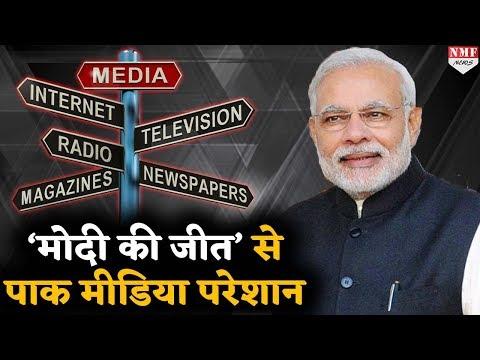 Modi के आने की खबर से Pak को आया पसीना, मीडिया ने लिखी ऐसी खबरें