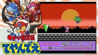 Nyan nyan~ Aka Samurai Pizza Cats 【Subscribe! 登録!】http://goo.gl/EfskPf 【Playlist 再生リスト】http://goo.gl/8nlfES Like, Share and Subscribe! Thanks!