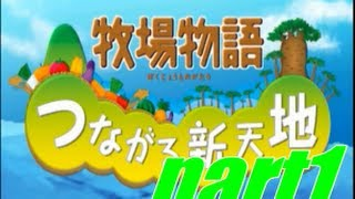 【実況】 牧場物語 つながる新天地 Part1【牧場生活スタート!!】 thumbnail