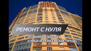 Ремонт вторички Воронцовские пруды | Заливка стяжки | Окончание инженерных работ