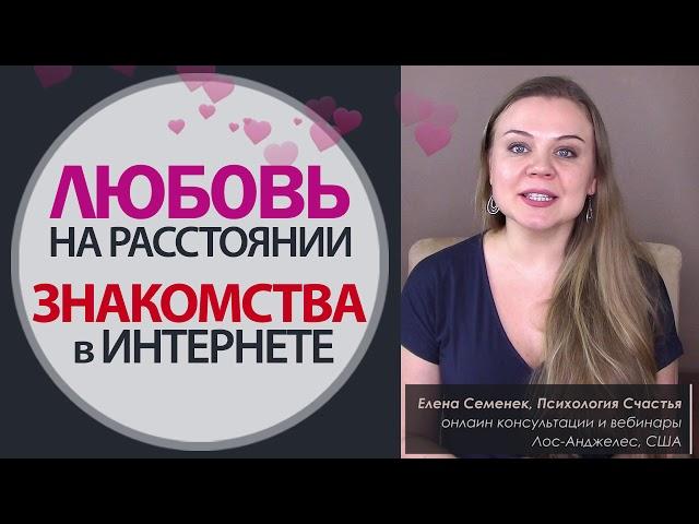Знакомства в Интернете - Любовь на Расстоянии - Отношения на Расстоянии - Советы психолога