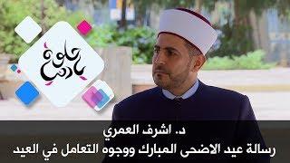 د. اشرف العمري - رسالة عيد الاضحى المبارك ووجوه التعامل في العيد