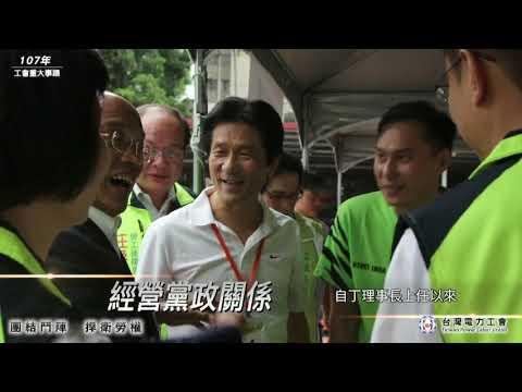 臺灣電力工會107年回顧影片 - YouTube