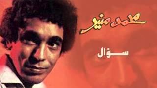 Mohamed Mounir - So2al (Official Audio) l محمد منير - سؤال