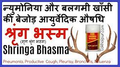 मृग श्रृंग भस्म, न्युमोनिया की बेजोड़ दवा | Mrig Shringa Bhasma Benefits, Usage & Indication