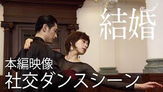 2017年6月24日(土)ロードショー 公式サイト:http://kekkon-movie.jp ...