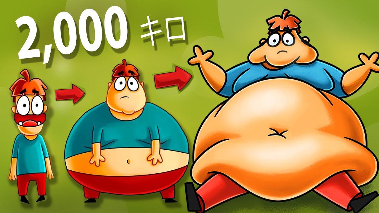 もし2,000キロまで太ったら?