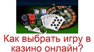 какое онлайн казино выбрать