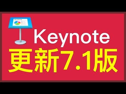 Keynote更新7.1版