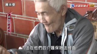 2016.06.04【民視異言堂】被捆綁的老年