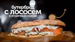 Бутерброд с лососем и огуречным соусом /рецепт вкусного бутерброда с красной рыбой [Patee. Рецепты]