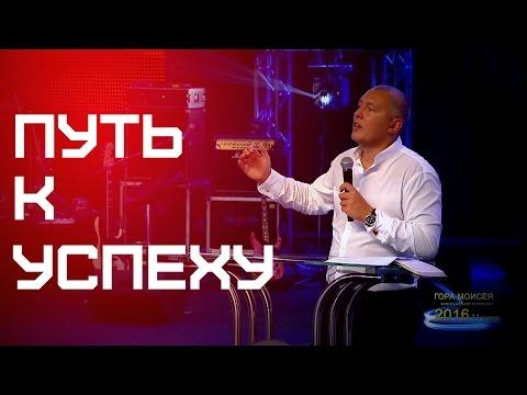 Владимир Мунтян / Путь к успеху - Проповедь