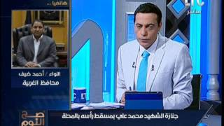 بالفيديو.. محافظ الغربية عن جنازة شهيد سيناء: تحولت لعرس