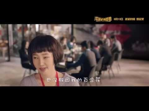 白百何 Bai Baihe - 中二少女養成記 A Girl with Her Lily Fantasy (電影《滾蛋吧!腫瘤君》片尾曲)