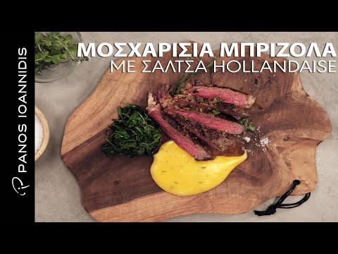 Master Class | Μοσχαρίσια Μπριζόλα