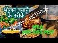 Methods of food preparation  भोजन बनाने के तरीके  for NTA NET,TGT,PGT