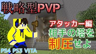 【マイクラ】タワーアタック&ディフェンス アタッカー編 PS3 VITA PS4 thumbnail