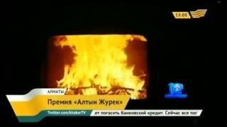 Церемония награждения премии «Алтын Журек» прошла в Алматы