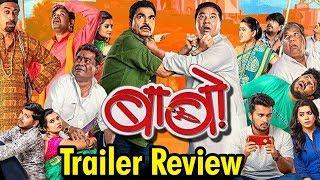 Babo | Trailer Review | Sayaji Shinde | Kishor Kadam | Upcoming Marathi Movie 2019