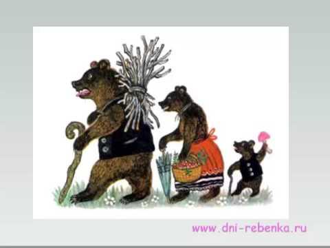 🐻Сказка для детей. Три медведя. Три медведя -сказка для детей.