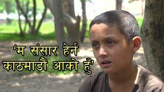 भाइले भात पकाउँछ, म भाँडा मोल्छु    Story of a 8 year old boy