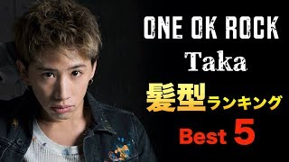 Download Lagu 【ONE OK ROCK】Taka髪型ランキングベスト5 mp3