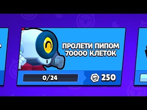 КВЕСТЫ С НАНИ | БРАВЛ СТАРС КОНЦЕПТ