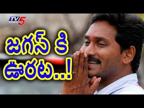 YS Jagan Gets Relief in Bail Cancellation Plea | TV5 News