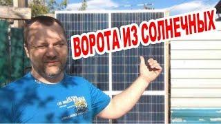 Ворота из солнечных панелей НЕ АЛЬТЕРНАТИВНЫЙ ПРОЕКТ!