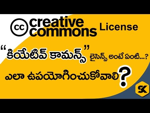 What is Creative Commons License and How to use it?