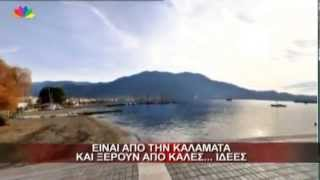"""Αφιέρωμα στην Καλαμάτα και το """"Kalamata in"""" από το Star"""