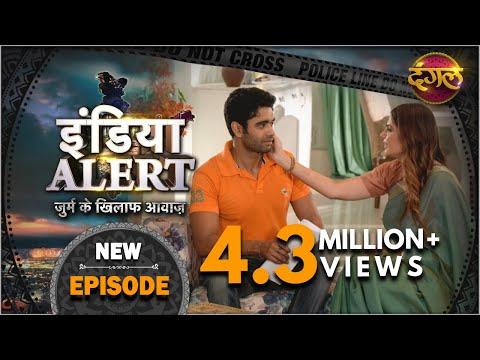 India Alert || New Episode 185 || Jaanleva Chatting ( जानलेवा चैटिंग ) || इंडिया अलर्ट Dangal TV